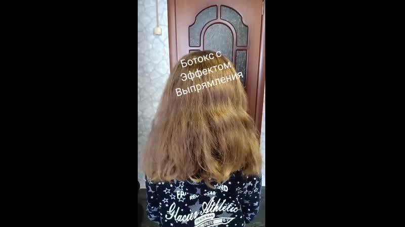 Ботокс с эффектом выпрямления волос 😍