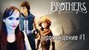 Brothers A Tale of Two Sons ► Полное прохождение на русском №1 ДЕВУШКА ИГРАЕТ Xbox one X 4К