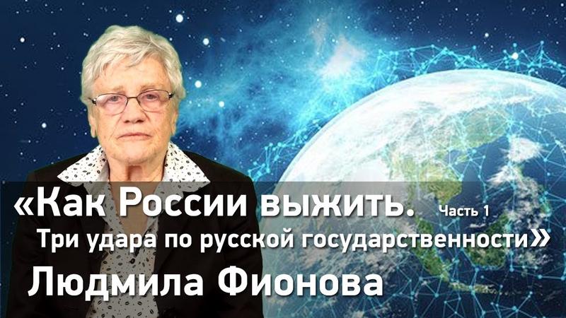Три удара по русской государственности Как России выжить. 1