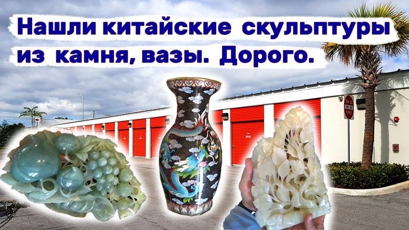 Китайские скульптуры из камня Китайские вазы Стоит дорого Искусство в брошенном контейнере