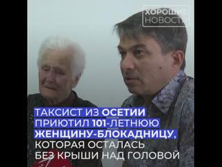 Водитель такси из Осетии приютил 101-летнюю женщину-блокадницу, которая осталась без крыши над головой