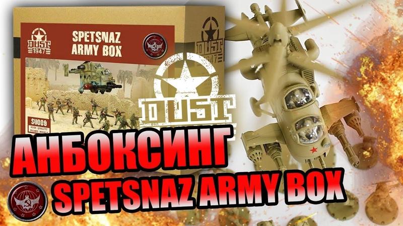 Анбоксинг - Dust 1947 SPETSNAZ ARMY BOX. Что внутри коробки