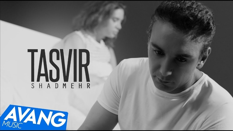 Shadmehr - Tasvir OFFICIAL VIDEO 4K