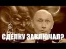 Заключал ли Путин сделку с дьяволом?