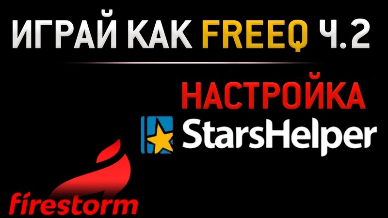 Играй как FREEQ7Z Настройка StarsHelper для Spin and Go