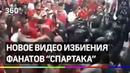 Новое видео избиения фанатов Спартака во время стычки с ОМОНом. Оштрафовали только ФК Ростов