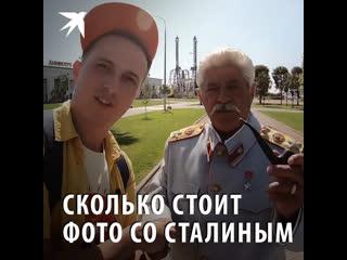 Сколько стоит фото со Сталиным