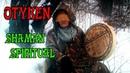 Otyken shaman spiritual
