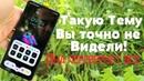 Крутая ТЕМА Для ЛЮБОГО Xiaomi Miui 10 ТАКИХ ФУНКЦИЯ Я НЕ ВИДЕЛ