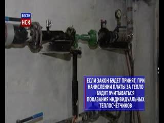 Госдума приняла в первом чтении законопроект об учёте данных индивидуальных счётчиков при оплате за отопление