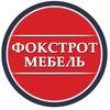 Фокстрот Мебель в Великом Новгороде
