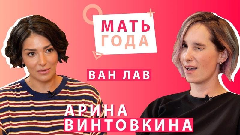 Арина Винтовкина ЛЮБОВЬ СЕКС МАТЕРИНСТВО