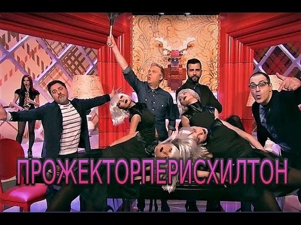 ПРОЖЕКТОРПЕРИСХИЛТОН НАРЕЗКА ЛУЧШИХ МОМЕНТОВ 1