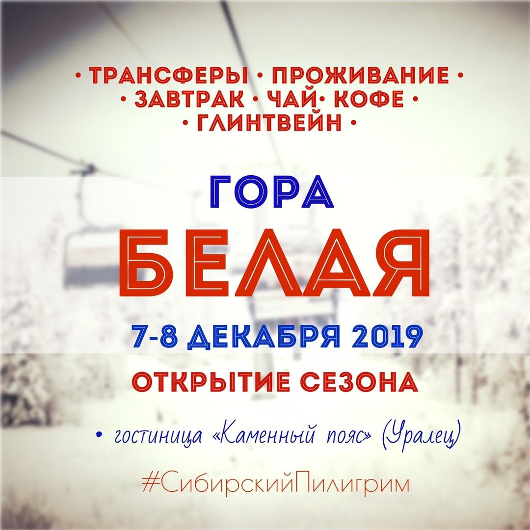Афиша Тюмень Гора Белая: 7-8 декабря 2019