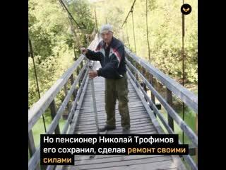 Взял и восстановил мост своими силами