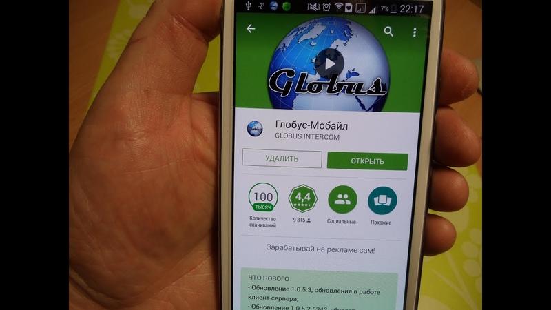 Как заработать на андроиде реально Приложение Глобус Мобайл Mobile Globe to Make Money 1