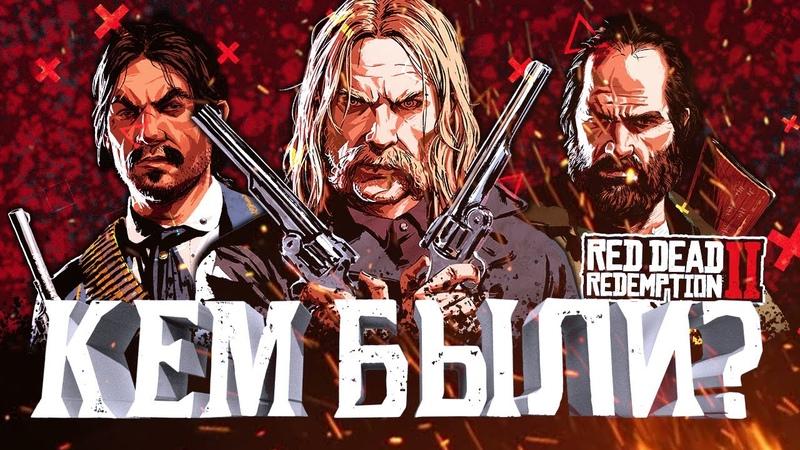 Мика Билл Хавьер Предыстория Red Dead Redemption 2