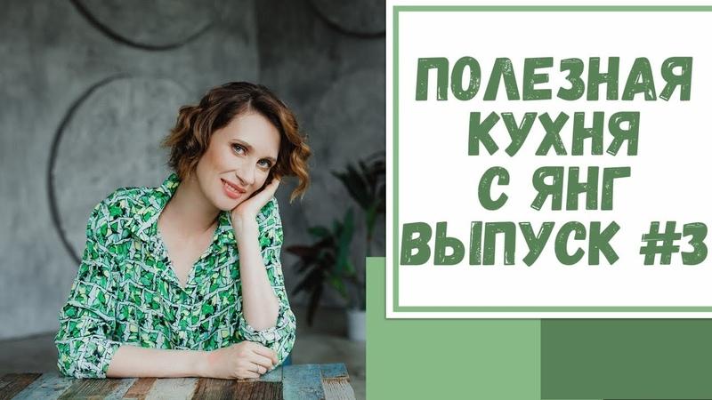Полезная кухня с Янг Выпуск №3 Авторский рецепт Пхали