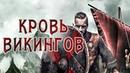 Кровь викингов HD 2019 / Viking blood HD Боевик