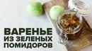 Варенье из зеленых помидоров с лимоном рецепт на зиму