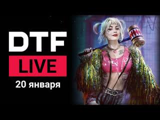 DTF LIVE: Хищные птицы, фильм по Mortal Kombat и Кристофер Толкин