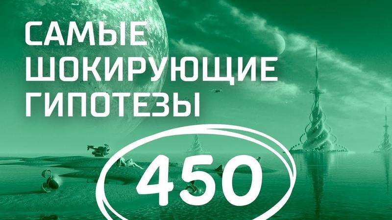 Каменные джунгли. Выпуск 450 (08.05.2018). Самые шокирующие гипотезы.