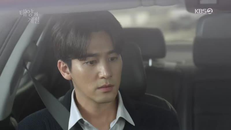 KBS2 저녁일일드라마 [태양의 계절] 93회 (목) 2019-10-17