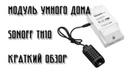 Модуль умного дома Sonoff TH10: Краткий обзор