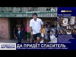 Новости футбола 4 июня 19-00
