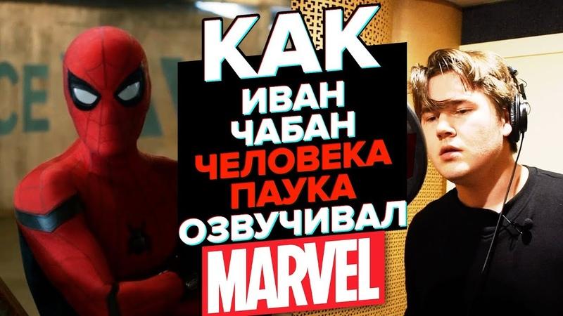 Один из Marvel.ЧЕЛОВЕК ПАУК.Озвучивает Иван ЧабанThe one of the Marvel.Spider Man.