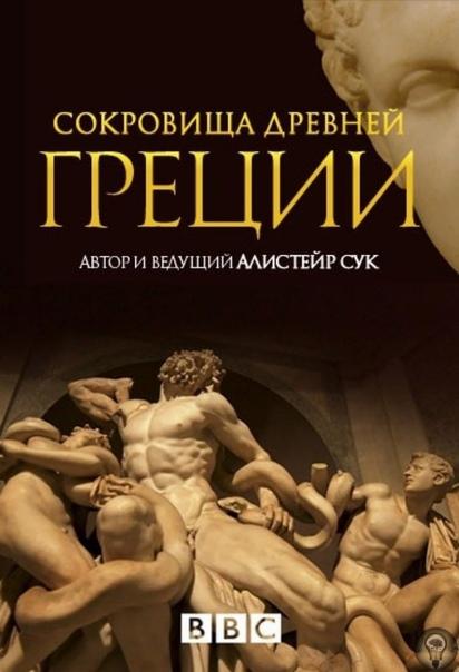 Сокровища Древней Греции / Treasures of Ancient Greece