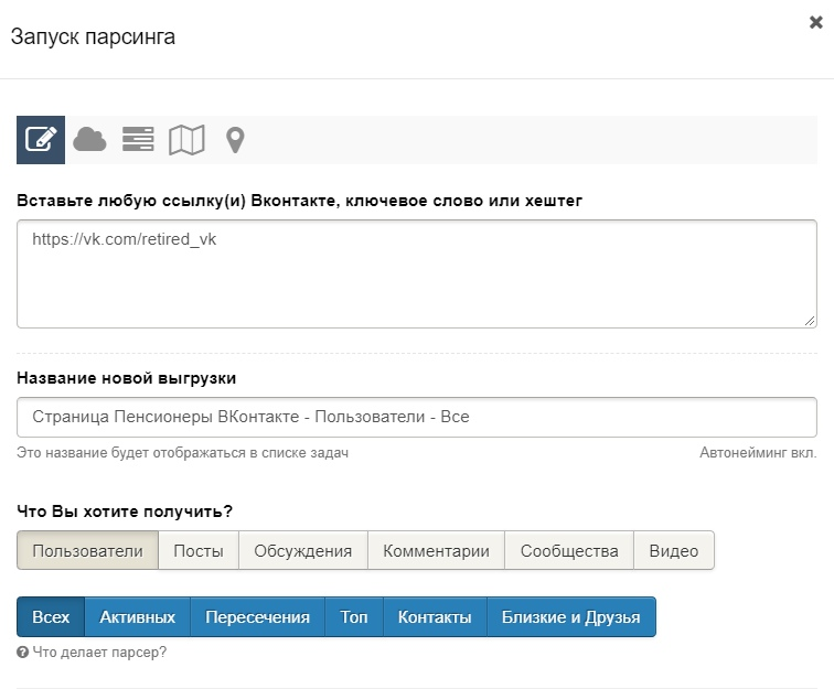 Как показать рекламу Вконтакте конкретному человеку, изображение №3
