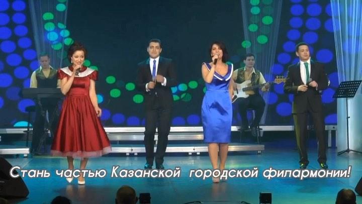 Казанская городская филармония. Кастинг.