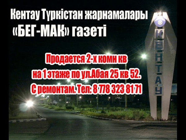 Кентау реклама Бег-Мак Туркестан