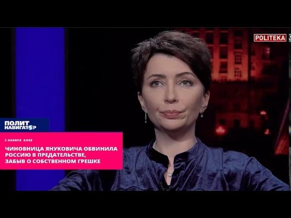 Чиновница Януковича обвинила Россию в предательстве забыв о собственном грешке