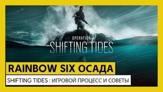 Tom Clancy's Rainbow Six Осада — Shifting Tides: игровой процесс и советы