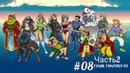 Идем в оперу. Final Fantasy 6 advance. 08.часть 2