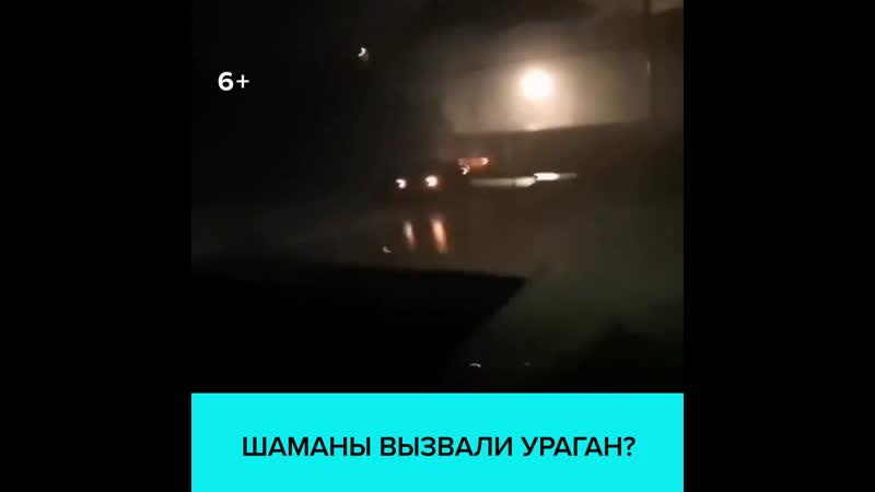 В урагане жители Барнаула винят шаманов — Москва 24