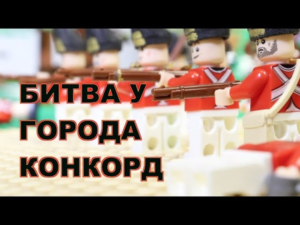 Lego American Revolution Battle of Concord Лего американская революция битва у Конкорда