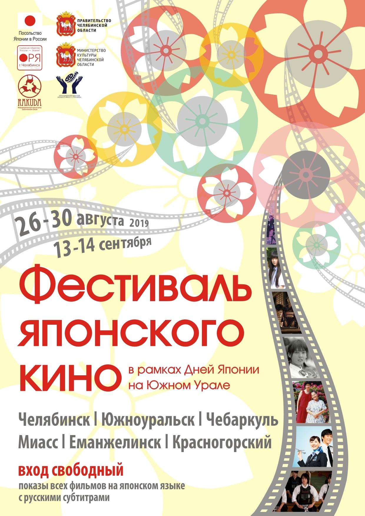 Фестиваль Японского Кино в рамках Дней Японии на Южном Урале