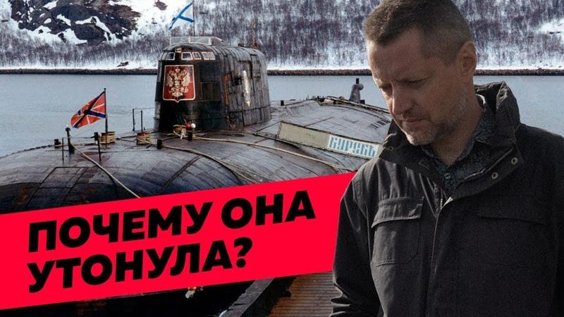 Неудобная правда о гибели «Курска» / Редакция