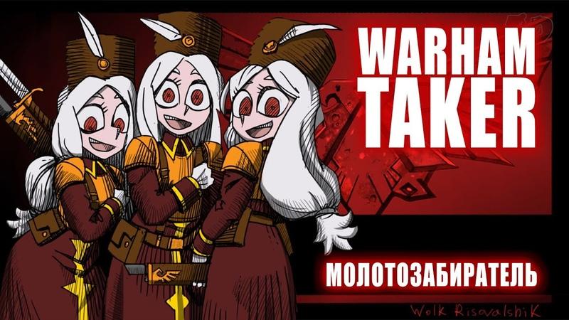 HellTaker Comic 4 WARHAMTAKER SilverTatsu Rus Comics Dub