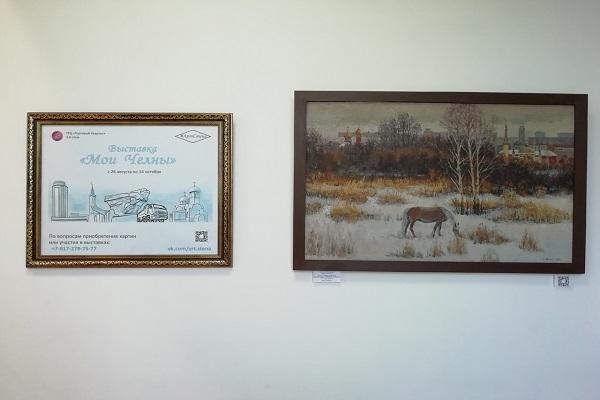 Выставка «Мои Челны»