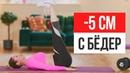 3 простых упражнения ДЛЯ ПОХУДЕНИЯ ВНУТРЕННИХ БЕДЕР в домашних условиях