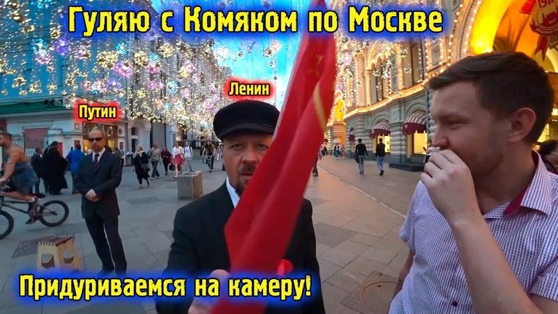 Гуляю с Комяком по Москве Придуриваемся на камеру Мини Пранк Влог Хайп Путин Ленин Сталин