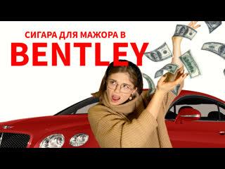 Водитель bentley просил отпустить его на перекур с сигарой. отдел происшествий 16+ 10.02.2020. невские новости