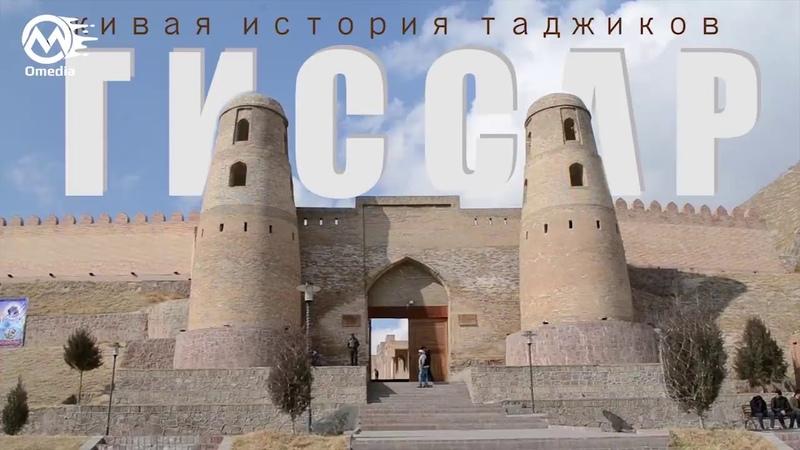 Живая история Таджиков. Гиссар