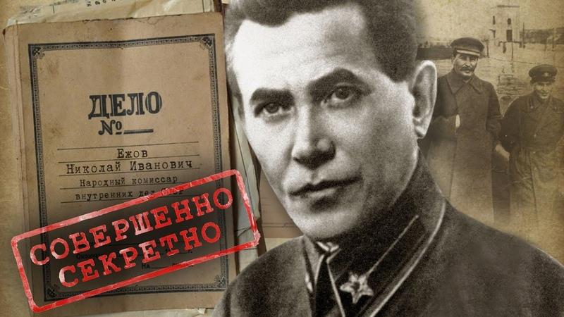 Николай Ежов Гомосексуалист садист Секретные материалы