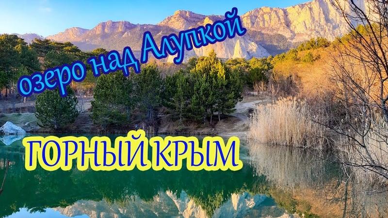 Живописное озеро над Алупкой Озеро Шаан Горный Крым