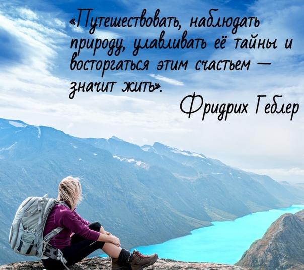 стихи о путешествиях и путешественниках понравилось